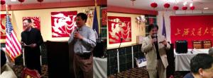 美国华盛顿地区上海交通大学2014年校友联欢年会顺利举行