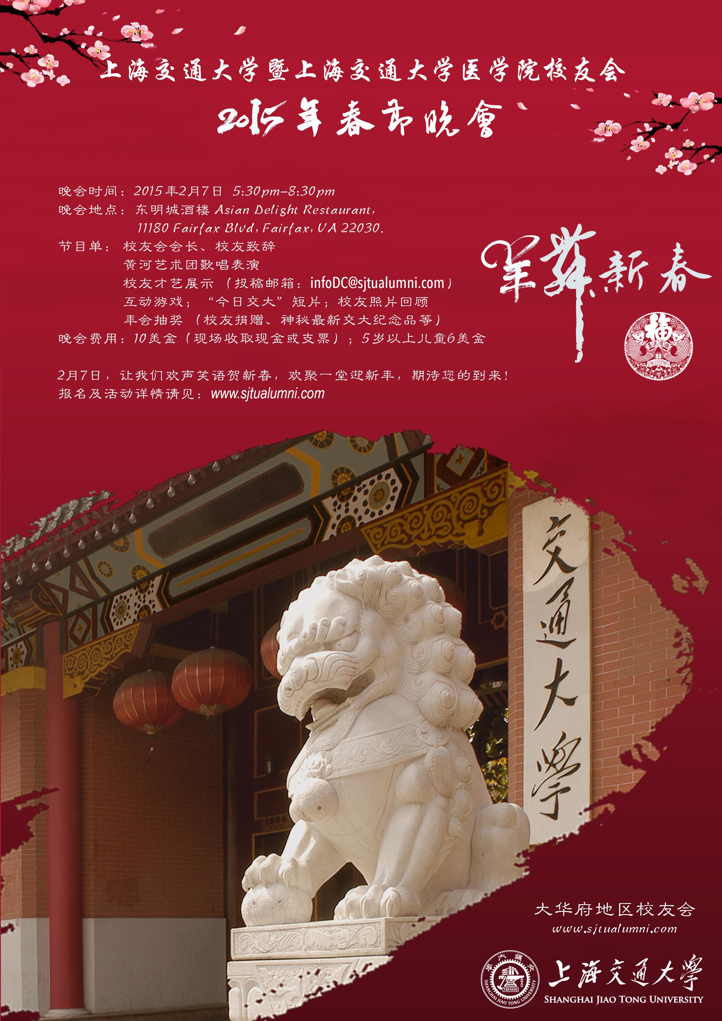 上海交通大学暨上海交通大学医学院<br/>校友会2015年晚会