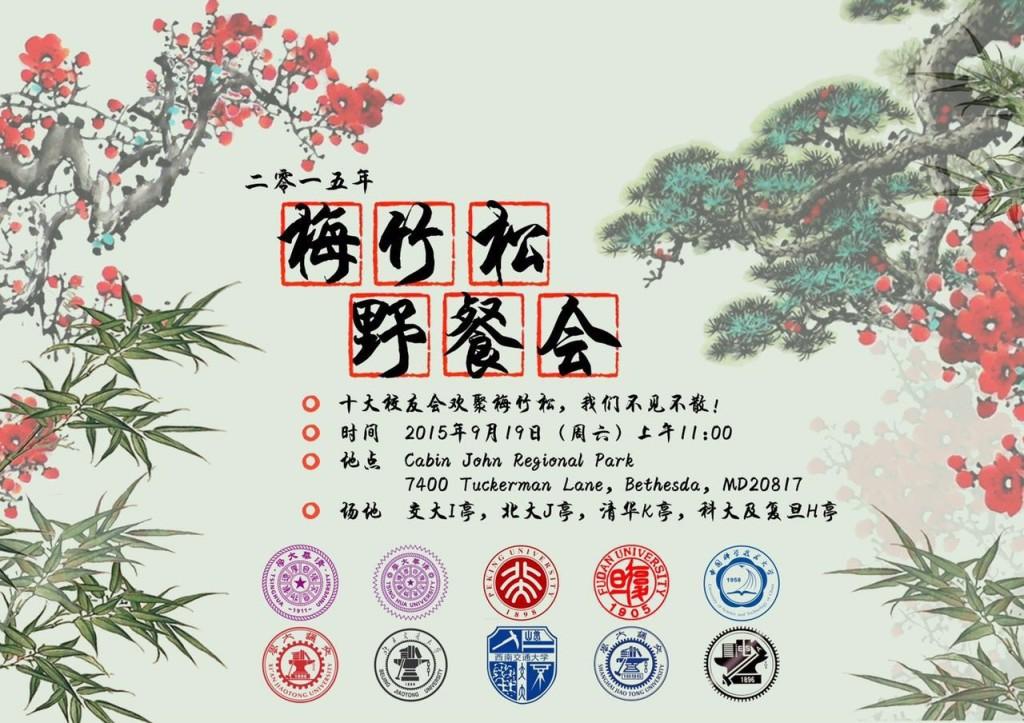 梅松竹野餐会宣传海报