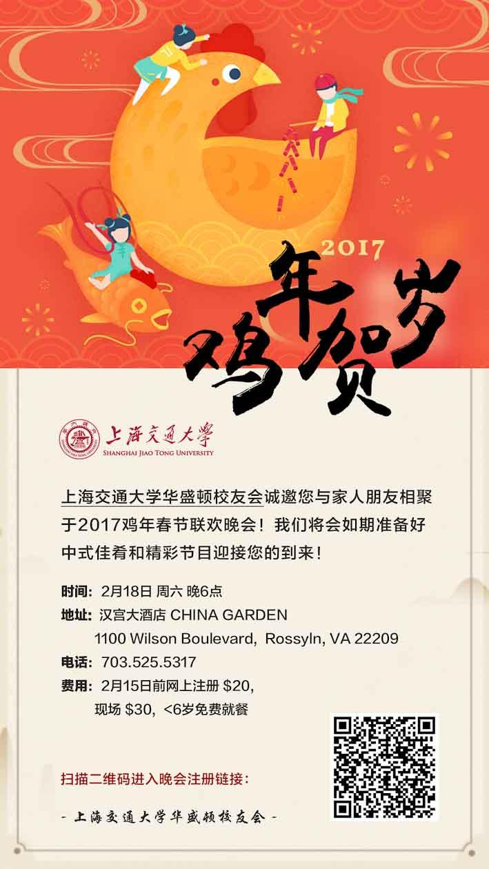 2017鸡年春节联欢晚宴 – 上海交通大学华盛顿校友会