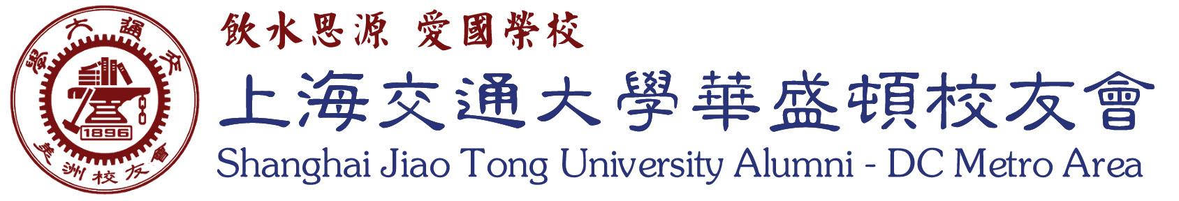 上海交通大学校友会
