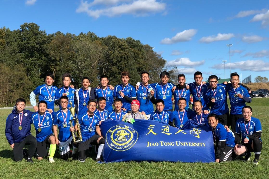 【祝贺】交通大学北美校友联队夺得第四届北美校友杯冠军